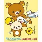 卓上 リラックマ 2019年 カレンダー CL-064(メール便送料無料)(平cal)
