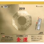 (送料無料) 大吉招福ごよみ金運 2019年 カレンダー CL-609(平cal)