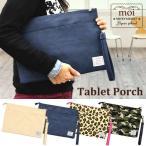 各種タブレット/スマートフォン対応 Tablet Porch -moi- タブレットポーチ