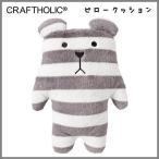 CRAFTHOLIC (クラフトホリック) ピロークッション 定番CRAFT BORDER SLOTH (ボーダースロース) C186-19