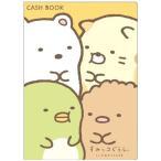 すみっコぐらし ぎゅ〜っとすみっコテーマ SMG キャッシュブック AD050-09