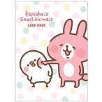 カナヘイの小動物 KNH キャッシュブック ドット AD050-10