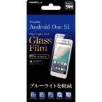 ワイモバイル アンドロイドワンS1 対応 液晶保護フィルム