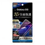☆ Galaxy S10 ( docomo SC-03L / au SCV41 ) 専用 液晶保護フィルム TPU 光沢 フルカバー 衝撃吸収 ブルーライトカット RT-GS10F/WZM (メール便送料無料)