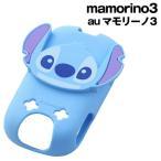 ☆ ディズニー au mamorino3 (マモリーノ3)用 シリコンジャケット スティッチ RT-DMM3A/ST