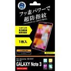 GALAXY Note 3 (docomo SC-01F/au SCL22)専用 フッ素コートつやつや気泡軽減超防指紋フィルム