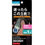 SoftBank AQUOS PHONE Xx mini(303SH)専用 さらさら気泡軽減超防指紋フィルム (マット) RT-303SHF/B1(レビューを書いてメール便送料無料)
