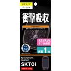KYOCERA TORQUE ( SKT01 )専用 つやつやタフネス気泡軽減防指紋フィルム RT-SKT01F/D1(レビューを書いてメール便送料無料)