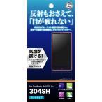 SoftBank AQUOS Xx ( 304SH )専用 ブルーライト低減・反射・指紋防止フィルム RT-304SHF/K1(レビューを書いてメール便送料無料)