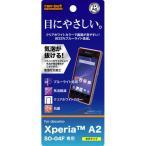☆ docomo Xperia A2 ( SO-04F ) 専用 ブルーライト低減・光沢指紋防止フィルム RT-SO04FF/M1(レビューを書いてメール便送料無料)
