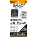 ☆ docomo GALAXY S5 Active ( SC-02G )専用 耐衝撃・反射・指紋防止フィルム RT-SC02GF/DC(レビューを書いてメール便送料無料)