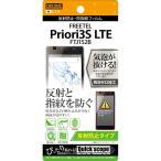 ☆ FREETEL Priori3S LTE FTJ152B 専用 反射防止・防指紋フィルム RT-FP3SF/B1 (レビューを書いてメール便送料無料)