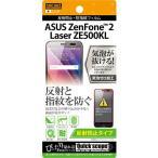 ☆ ASUS ZenFone 2 Laser 専用 反射防止・防指紋フィルム (反射防止タイプ) RT-AZ2LSF/B1