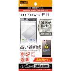 ☆ docomo arrows Fit(F-01H)/arrows (M02)/arrows (RM02)専用 光沢・防指紋フィルム RT-ARH1F/A1