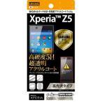 ☆ Xperia Z5 (SO-01H/SOV32) 専用 5Hなめらかタッチ光沢・防指紋アクリルコートフィルム RT-RXPH1FT/O1