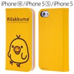 ☆ リラックマ iPhone SE / 5S / 5 専用 手帳型ケース ポップアップ キイロイトリ RT-SXP11J/KT