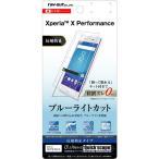 ☆ Xperia X Performance(SO-04H/SOV33)専用 液晶保護フィルム ブルーライトカット 反射防止 RT-RXPXPF/K1(レビューを書いてメール便送料無料)