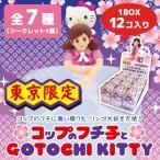 (送料無料)(ご当地キティ) 東京限定 コップのフチ子とGOTOCHI KITTY コップのフチ子×ハローキティ フィギュアマスコット (BOX入り) 12個セット 00930