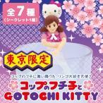 (ご当地キティ) 東京限定 コップのフチ子とGOTOCHI KITTY コップのフチ子×ハローキティ フィギュアマスコット 00930