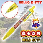 【ご当地キティ】 ハローキティ (HELLOKITTY) 真田幸村・扇 ボールペン