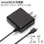 ☆ スマートフォン/タブレット対応 micro USB コネクタ AC 充電器 出力 1A ケーブル長 2m ブラック PG-MAC10A01BK