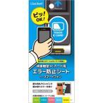 ☆ 各種スマートフォン対応 非接触型ICカード用 エラー防止シート PG-ICEBS01(レビューを書いてメール便送料無料)