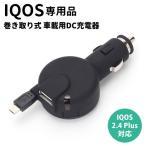 ☆ IQOS 専用 micro USB 巻き取り式 車載用DC充電器 ネイビー PG-IQDC24A7NV