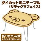 リラックマの木製折りたたみ式ミニテーブル!