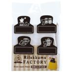 リラックマ リラックマファクトリー ブラックボードピンチ RK850