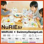 MARUAI × SwimmyDesignLab NuRIEto (ヌーリエトゥ) ぬりえ