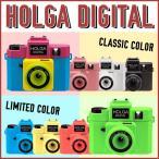 (送料無料) HOLGA DIGITAL ホルガ デジタル トイカメラ