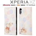 ☆ ディズニー Xperia XZ (SO-01J/SOV34) 専用 スマホブックカバーケース (手帳型ケース) プー1 IJ-RDXPXZLC/PO011
