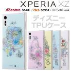 ☆ ディズニー Xperia XZ (SO-01J/SOV34) 専用 スマホTPUケース 背面パネルセット OTONA IJ-RDXPXZTP (レビューを書いてメール便送料無料)