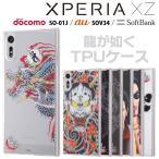 ☆ 龍が如く Xperia XZ (SO-01J/SOV34) 専用 スマホTPUケース 背面パネルセット IJ-RSGXPXZTP/RYU (レビューを書いてメール便送料無料)