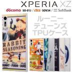 ☆ ルーニー・テューンズ Xperia XZ (SO-01J/SOV34) 専用 スマホTPUケース 背面パネルセット IJ-RWXPXZTP/LN
