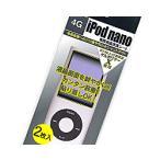 iPod nano 4G専用 液晶保護シート クリアガード ...