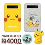 ポケットモンスター (ポケモン) スマートフォン iPhone 対応 USB出力リチウムイオンポリマー充電器 4000mAh POKE-552A/POKE-552B