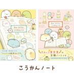 すみっコぐらし すみっコぐらし図鑑 B6交換ノート NY00301/NY00401