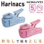 (7) リラックマ Rilakkuma×コクヨ Harinacs ハリナックスコンパクト MS19201/MS19301