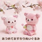 (1月中旬〜下旬入荷) リラックマ 桜リラックマテーマ あつめておすわりぬいぐるみ MR87701/MR87801
