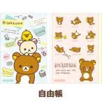 (2) リラックマ キャラミックス 自由帳 NY06501/NY06601