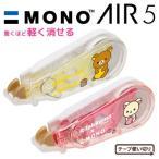 (7) リラックマ トンボ鉛筆 MONO AIR5 (修正テープ) FT35701/FT35801