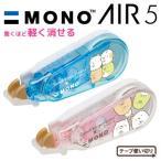 (7) すみっコぐらし トンボ鉛筆 MONO AIR5 (修正テープ) FT35901/FT36001