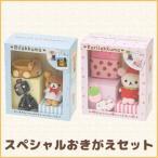 (4) リラックマ いつでもいっしょ♪リラックマシリーズ スペシャルおきがえセット MX45301/MX45401