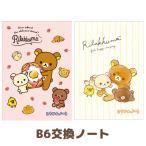 リラックマ キャラミックス 交換ノート (B6) NY20501/NY20601