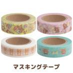 リラックマ マスキングテープ SE44401/SE44501/SE44601/SE44701