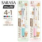 (3月上旬〜中旬入荷)リラックマ チャイロイコグマのお友達テーマ SARASA multi (サラサマルチ) 4+1 4色ボールペン+シャープペン PR02601/PR02602