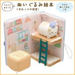 すみっコぐらし ぬいぐるみ絵本 すみっコの寝室 MR72001