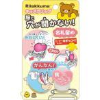 (11) リラックマ ハッピースクール キッズクリップ 名札留め ピンク AY16501
