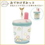 (10) すみっコぐらし おでかけすみっコ カップ MX23501